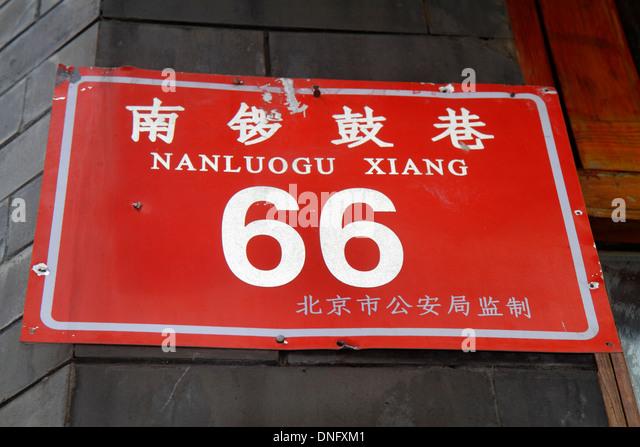 China Beijing Dongcheng District Nanluoguxiang hutong historic street sign address Chinese characters hànzì - Stock Image