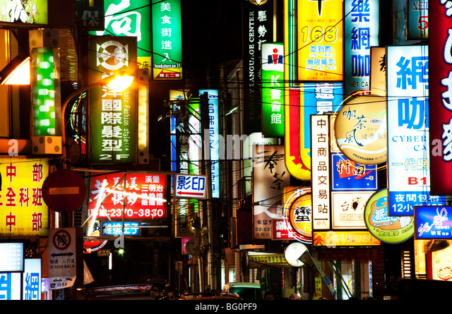 Neon signs at night, Taipei, Taiwan, Asia - Stock Image