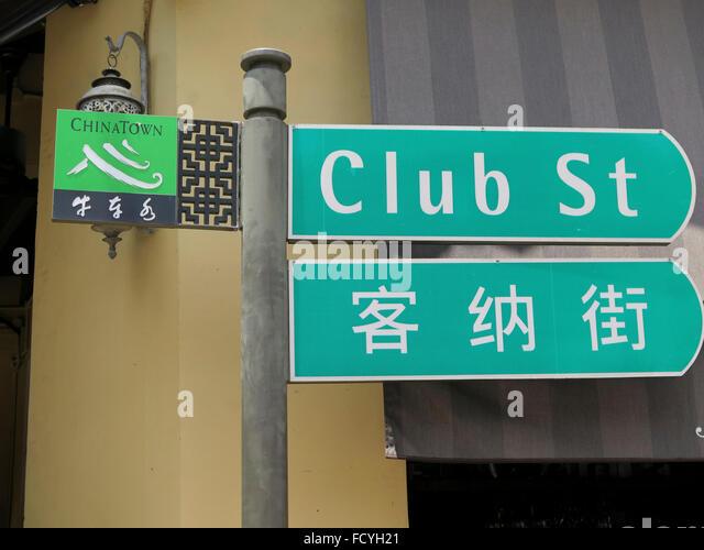 Club Street, Chinatown, Singapore, Asia - Stock Image