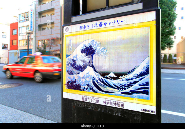 Hokusai Street Sumida Tokyo Japan - Stock Image
