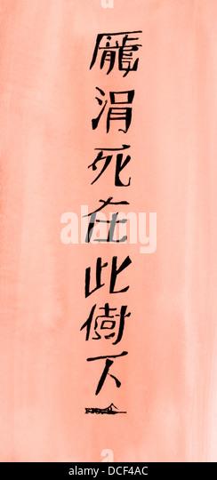 Chinese writing in the 1800s. - Stock-Bilder