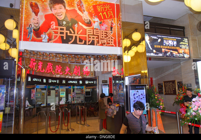 China Hong Kong Island North Point King's Road movie theatre theater cinema front entrance Cantonese Chinese - Stock Image