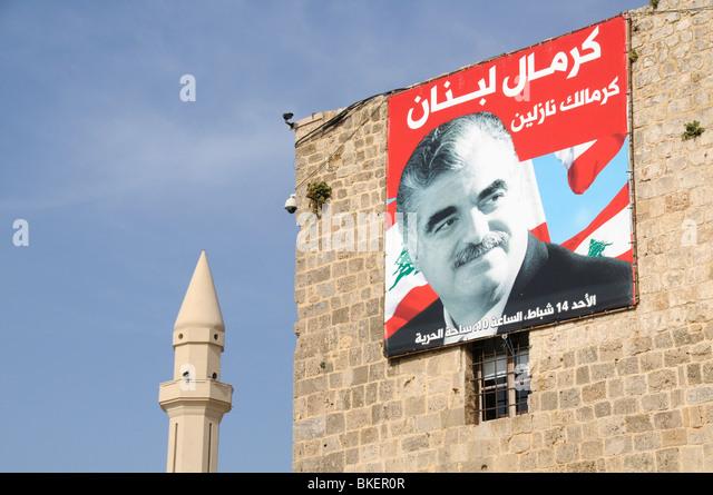 BILLBOARDS OF ASSASINATED LEADER RAFIK HARIRI AND SUPPORTERS IN SAIDA, LEBANON - Stock Image