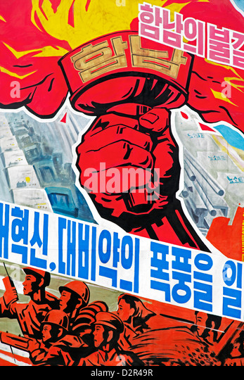 Propaganda poster detail, Wonsan City, Democratic People's Republic of Korea (DPRK), North Korea, Asia - Stock Image