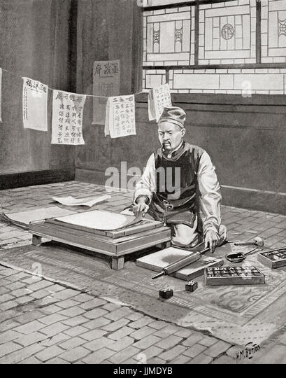 Bì Shēng, 990–1051.  Chinese inventor of the world's first movable type technology.   From Hutchinson's - Stock Image