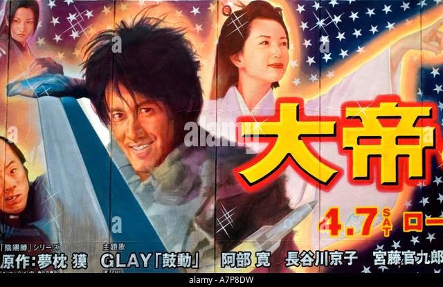 Japan-Kino Film zeige Bild Film Filme Stockbild