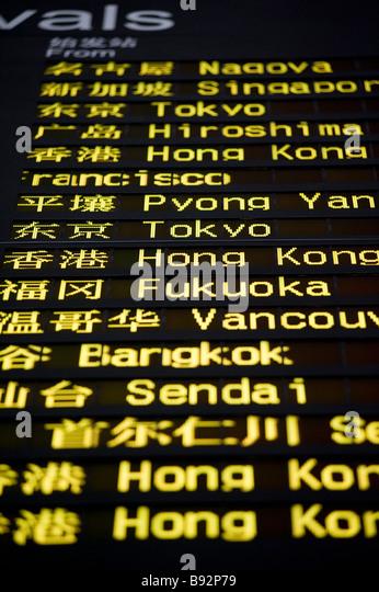 Internationale Ankünfte-Flug-Info-Tafel am neuen Terminal 3 am Beijing International Airport Stockbild